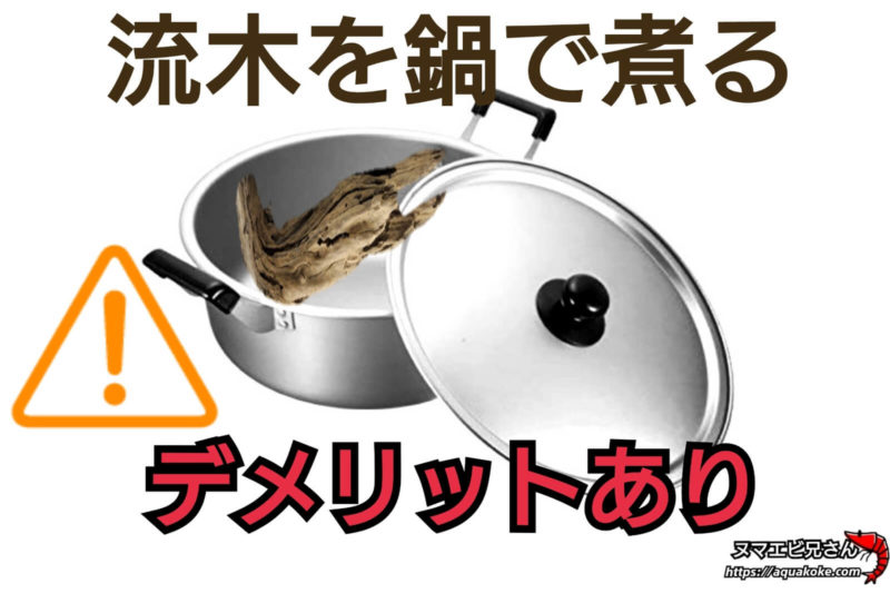 流木 鍋 煮る